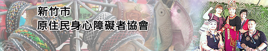 新竹市原住民身心障礙者協會上方形象圖