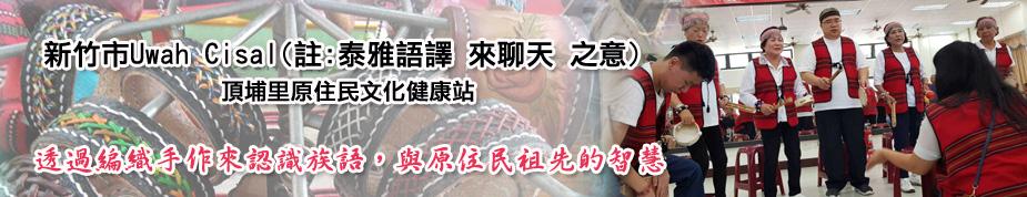 頂埔里原住民文化健康站.jpg